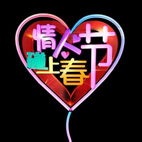 情人节碰上春节心型艺术字