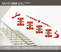学习十九大楼梯文化墙