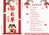 中国风狗年晚会节目单模板