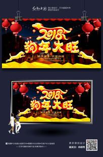 2018狗年大吉最新节日海报