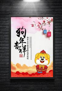 狗年吉祥2018新春海报