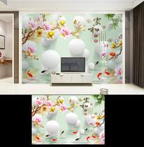 家和玉兰立体球竹子九鱼背景墙