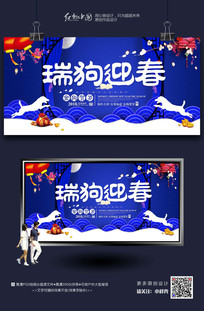蓝色精品2018狗年促销海报