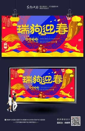 时尚精品2018狗年活动海报