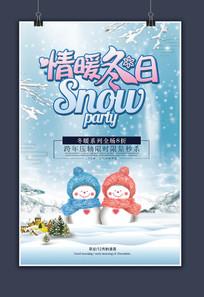冬季商场促销海报