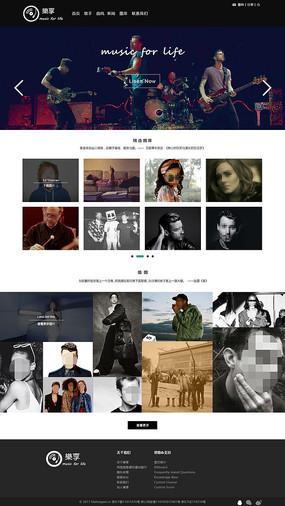 简约时尚音乐网站
