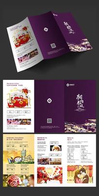 酒店冬季春节元旦宣传三折页