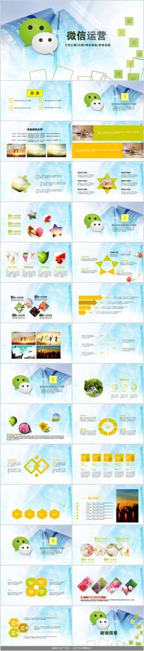 微信运营微信营销PPT模板