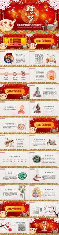 中国传统节日腊八节习俗PPT