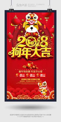 2018狗年大吉红色喜庆海报