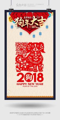 2018狗年大吉剪纸海报