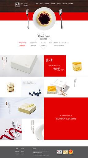 美食网站banner