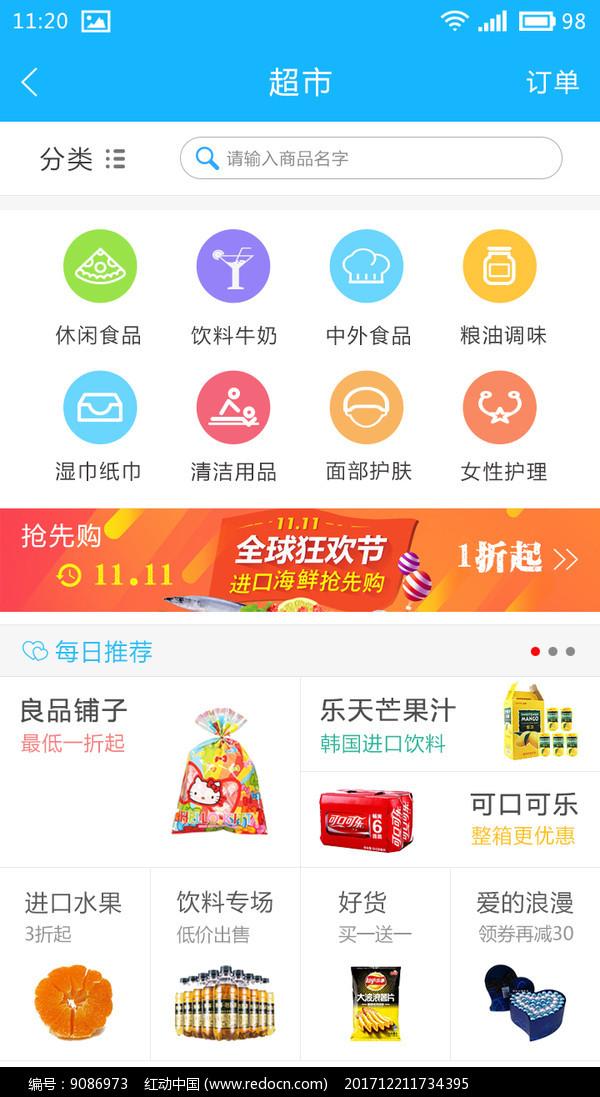 美食app模板psd图片