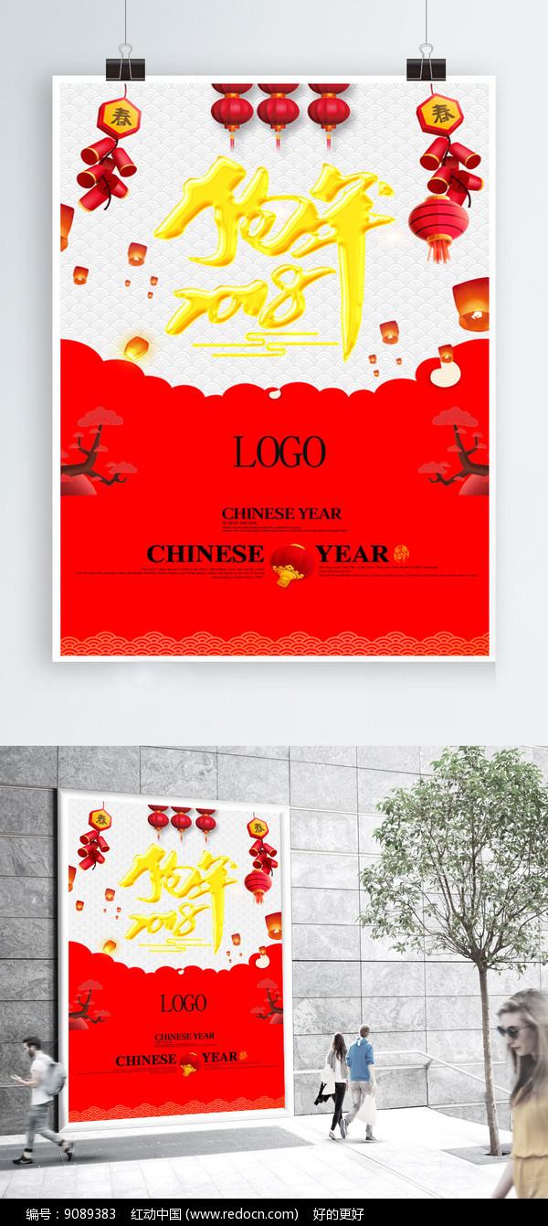 清新2018狗年吉祥海报设计图片