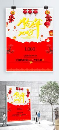 清新2018狗年吉祥海报设计