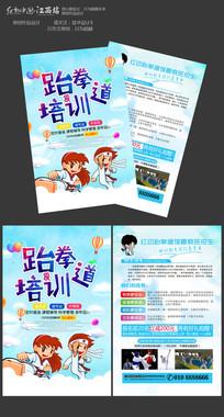 跆拳道招生促销海报