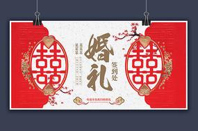 中国风婚礼签到处背景展板