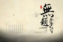 中国古诗系列海报设计