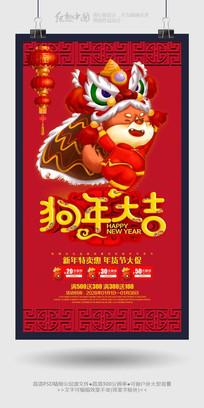 最新喜庆2018狗年创意海报
