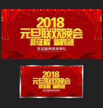 2018元旦联欢晚会展板