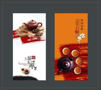 茶艺文化宣传展板