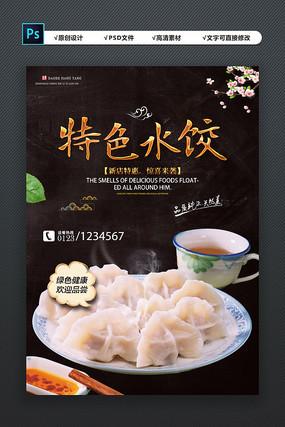 高端特色水饺海报素材