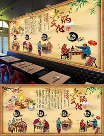 火锅文化背景墙