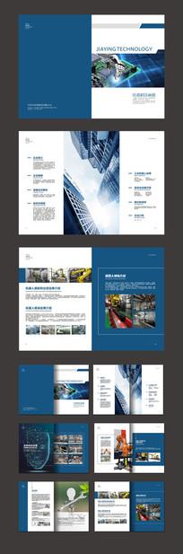 蓝色科技企业画册设计