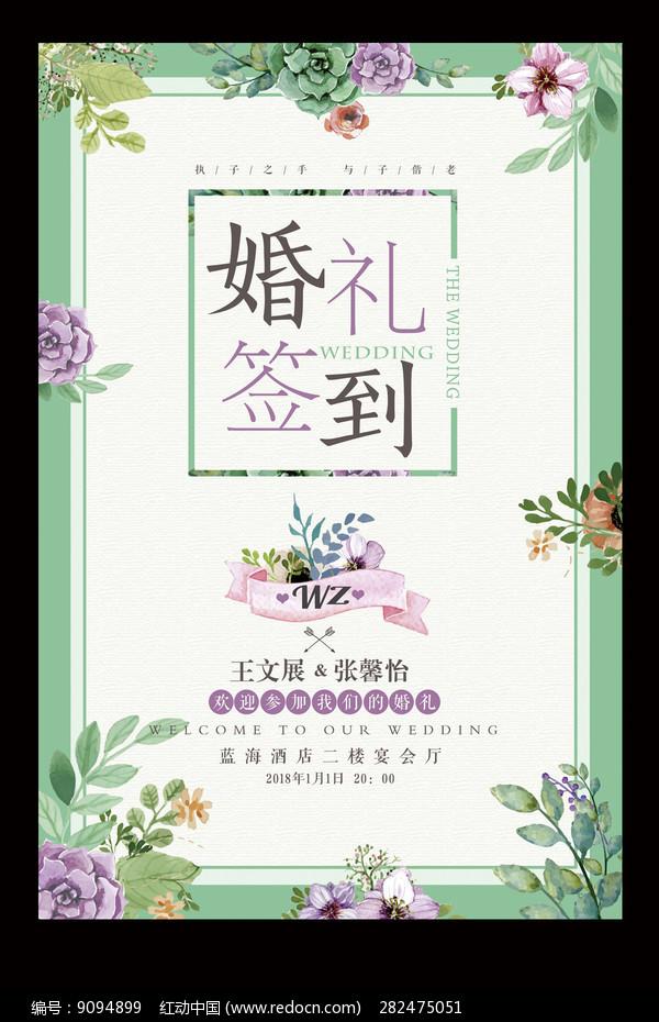 小清新婚礼结婚水牌婚介海报图片