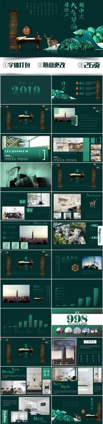 新中式国风房地产PPT模板