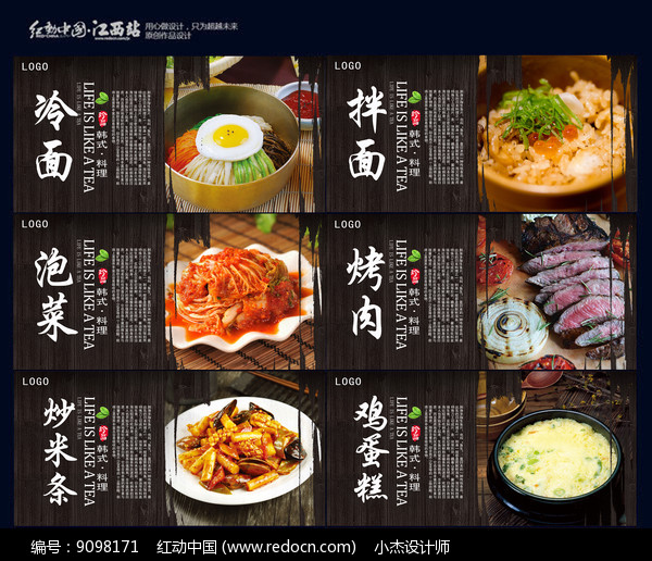 韩式美食展板设计图片