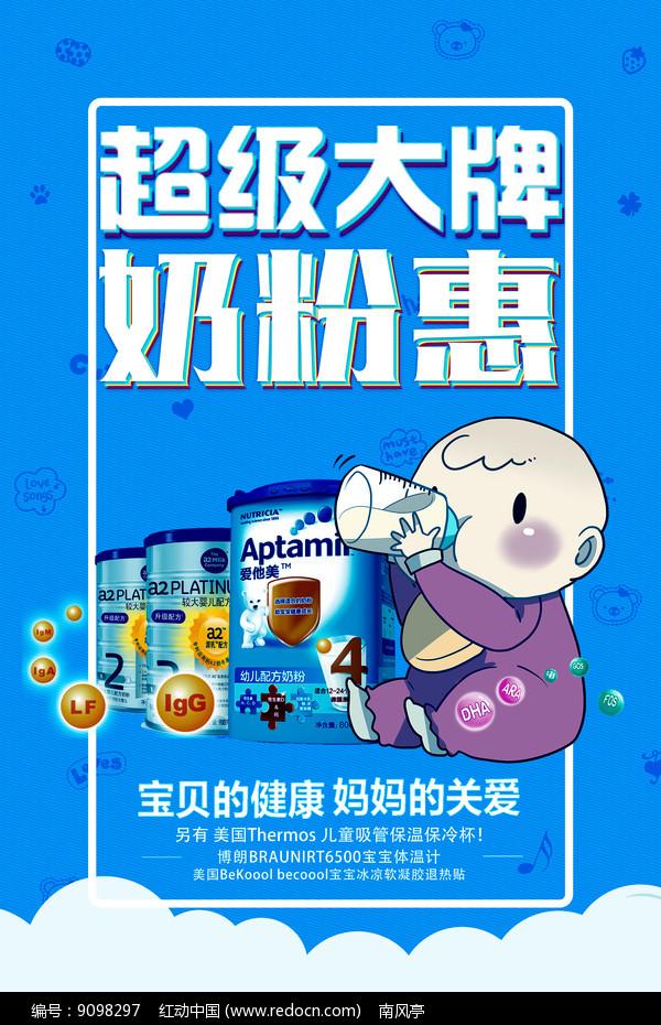 蓝色精美母婴用品促销海报图片