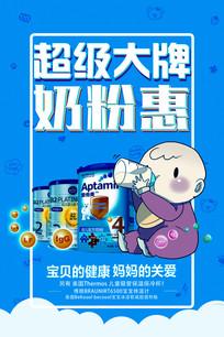 蓝色精美母婴用品促销海报