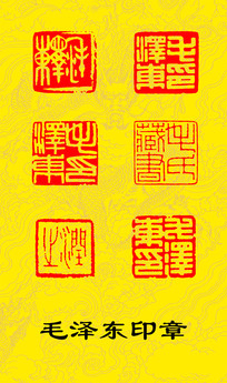 毛主席毛泽东印章大全龙纹背景素材