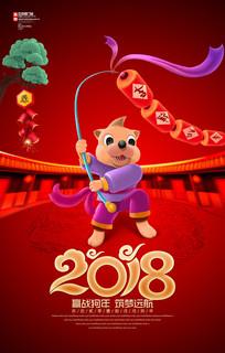 喜庆2018狗年新春海报