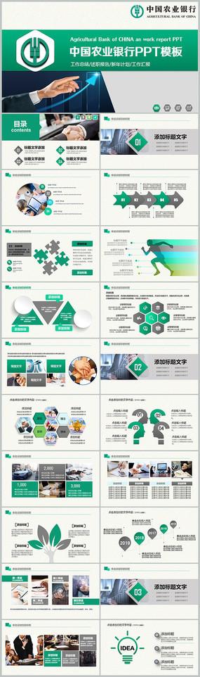 中國農業銀行卡