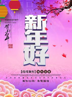 紫色清新大巨惠海报