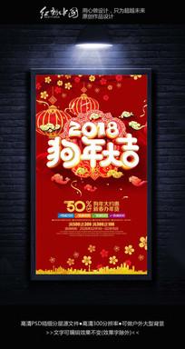 2018狗年大吉创意节日海报