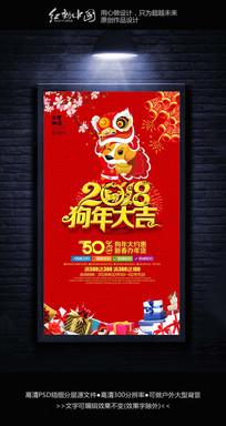2018狗年大吉时尚节日海报