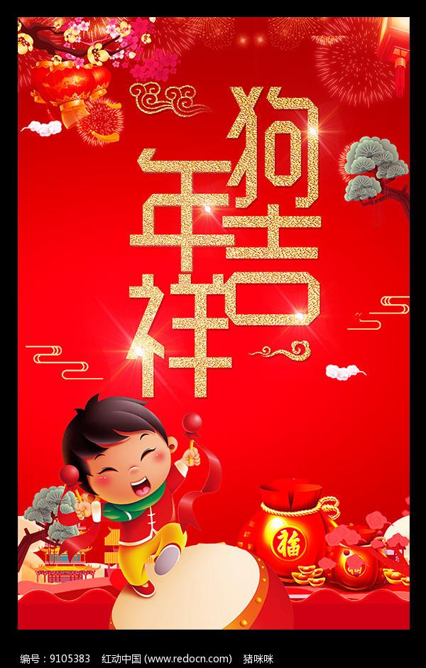 2018狗年吉祥海报设计图片