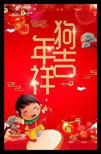 2018狗年吉祥海报设计