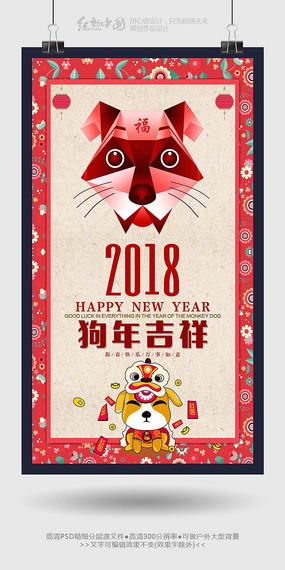 2018狗年吉祥活动促销海报
