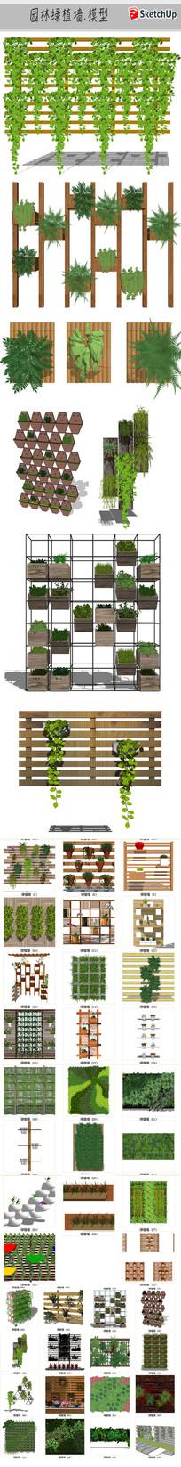 园林绿植SU模型