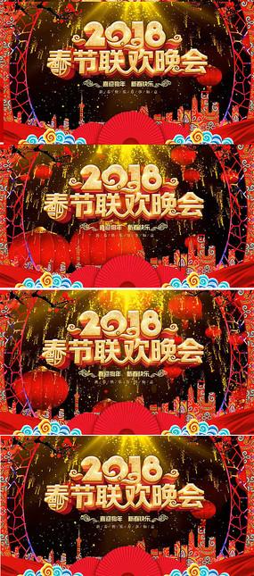 2018狗年春节联欢晚会视频