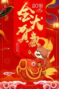 2018狗年大吉春节贺岁海报