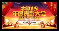 2018年度总结表彰大会背景