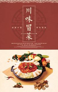 川味冒菜宣传海报