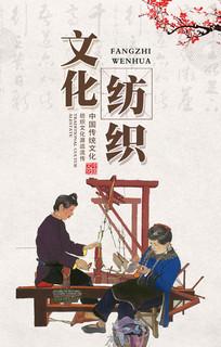 纺织文化海报