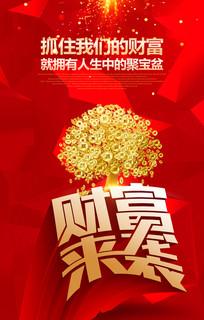 红色财富来袭项目招商海报