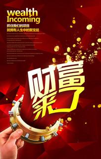 红色创意财富招商海报